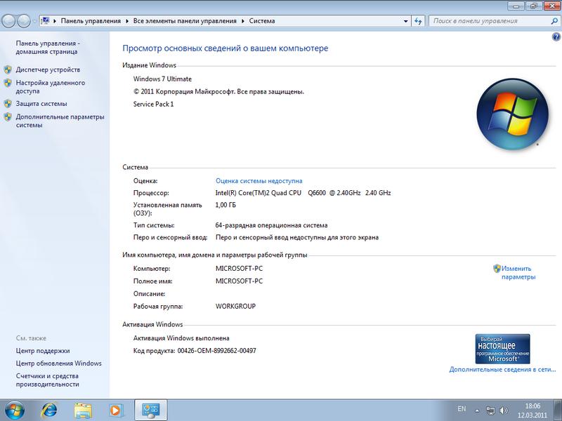 Скачать Образ Windows 7 X64 7601 торрент